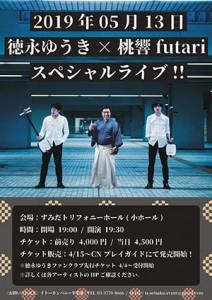 tokyofutari_0513
